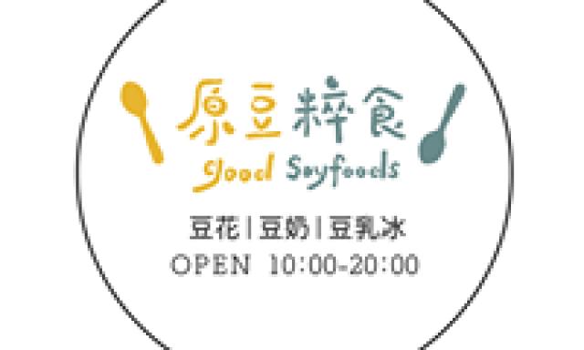 原豆萃食豆花店