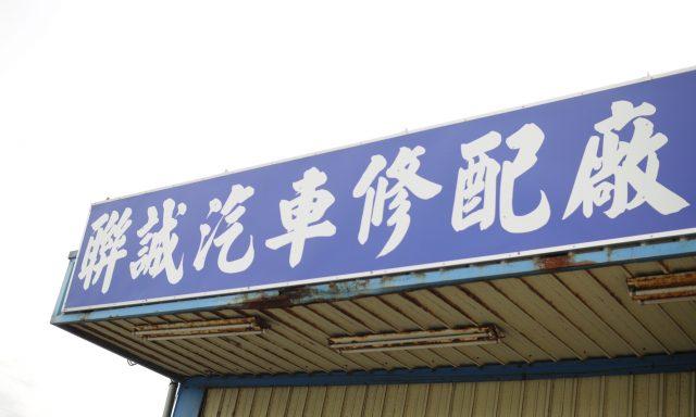 聯誠汽車修配廠